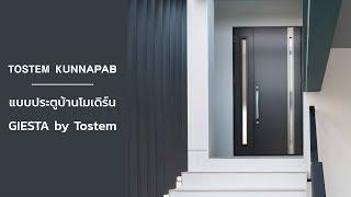 แบบประตูบ้านโมเดิร์น ประตู TOSTEM GIESTA ระบบ Digital Lock | 063-720-5750