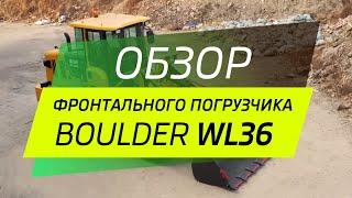 Обзор фронтального погрузчика Boulder WL36H