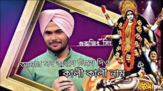 সর্ব অংগে লিখে দিও কালী কালী নাম | Sreekumar Chatterjee | GuruJeet Singh |