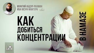 Как добиться концентрации в намазе - Муфтий Абдур-Рахман ибн Юсуф Мангера | AZAN.RU