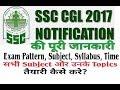 SSC CHSL 2017-18 Notification Out! CHSL New Exam Pattern, Syllabus, Exam Dates || 2017