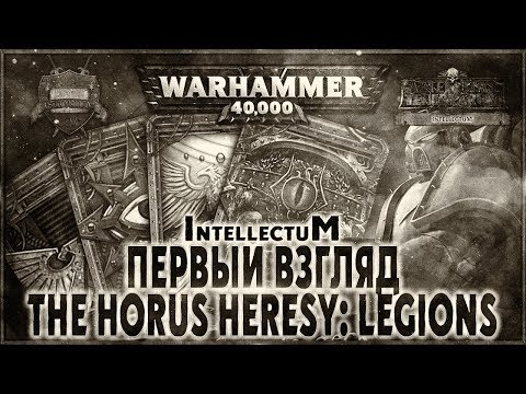Первый взгляд на The Horus Heresy: Legions - Liber: Intellectum [AofT] Warhammer 40000