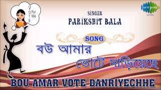 Bou Amar Vote Danriyechhe | Vote For Freedom | Parikshit Bala