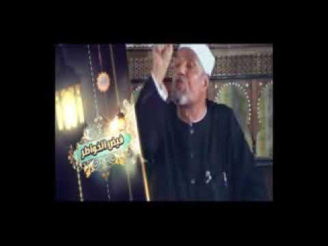 دعوني وخَلْقي، لو خلقتموهم لرحمتموهم، الشيخ محمد متولي الشعراوي thumbnail