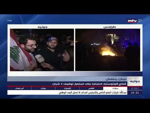 بث مباشر | Lebanon Live News #لبنان_ينتفض