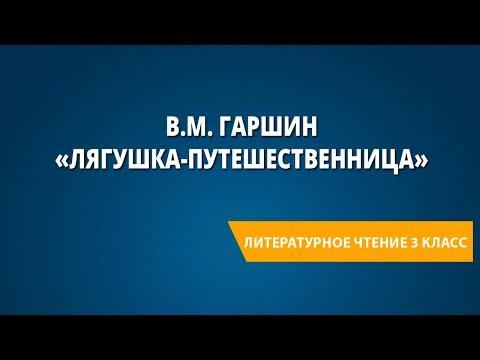 В.М. Гаршин «Лягушка-путешественница»
