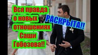 Дом 2 Новости 27 Августа 2018 (27.08.2018) Раньше Эфира