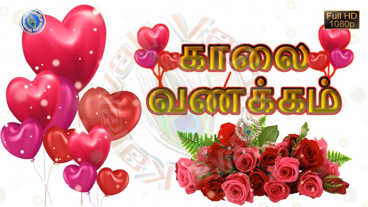 Good Morning Wishes In Tamil Good Morning Images For Lover