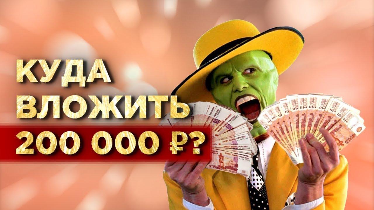 Как инвестировать 200 тысяч рублей онлайн кредитный калькулятор сбербанка потребительский кредит 2016