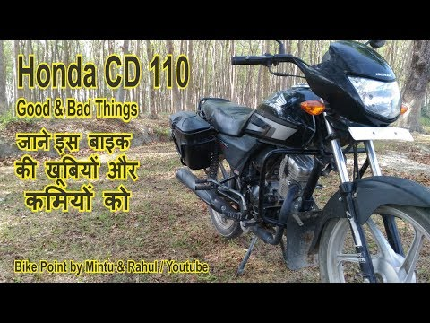 Honda CD 110 Dream Review Mileage Price जानिए इस बाइक की कमियों और खूबियों को हिन्दी में