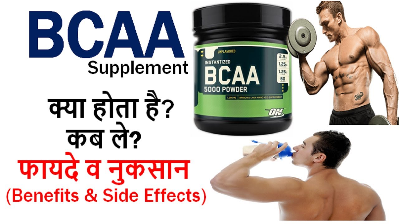 Bcaa Supplement Details In Hindi Use Benefits And Side
