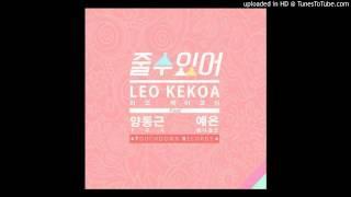 줄수있어 i can give by leo kekoa feat wonder girls yeeun ydg