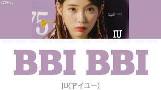 【日本語字幕/かなるび/歌詞】BBI BBI(삐삐)-IU(アイユー)