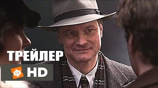 ГЕНИЙ Русский Трейлер (2016)