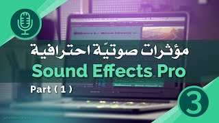 المصمم آدم | حمّل مؤثرات صوتية احترافية لتبدع في أعمالك Sound Effects 2018