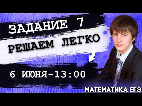 🔴ЕГЭ Математика 2021 | Профильный уровень | Задание 7 | Решаем легко