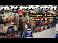 Ladies purse and bags wholesale market || Cheapest Ladies Purse & Bags