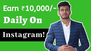 7 Practical Ways To Earn Money On Instagram In 2020 | [Hindi]