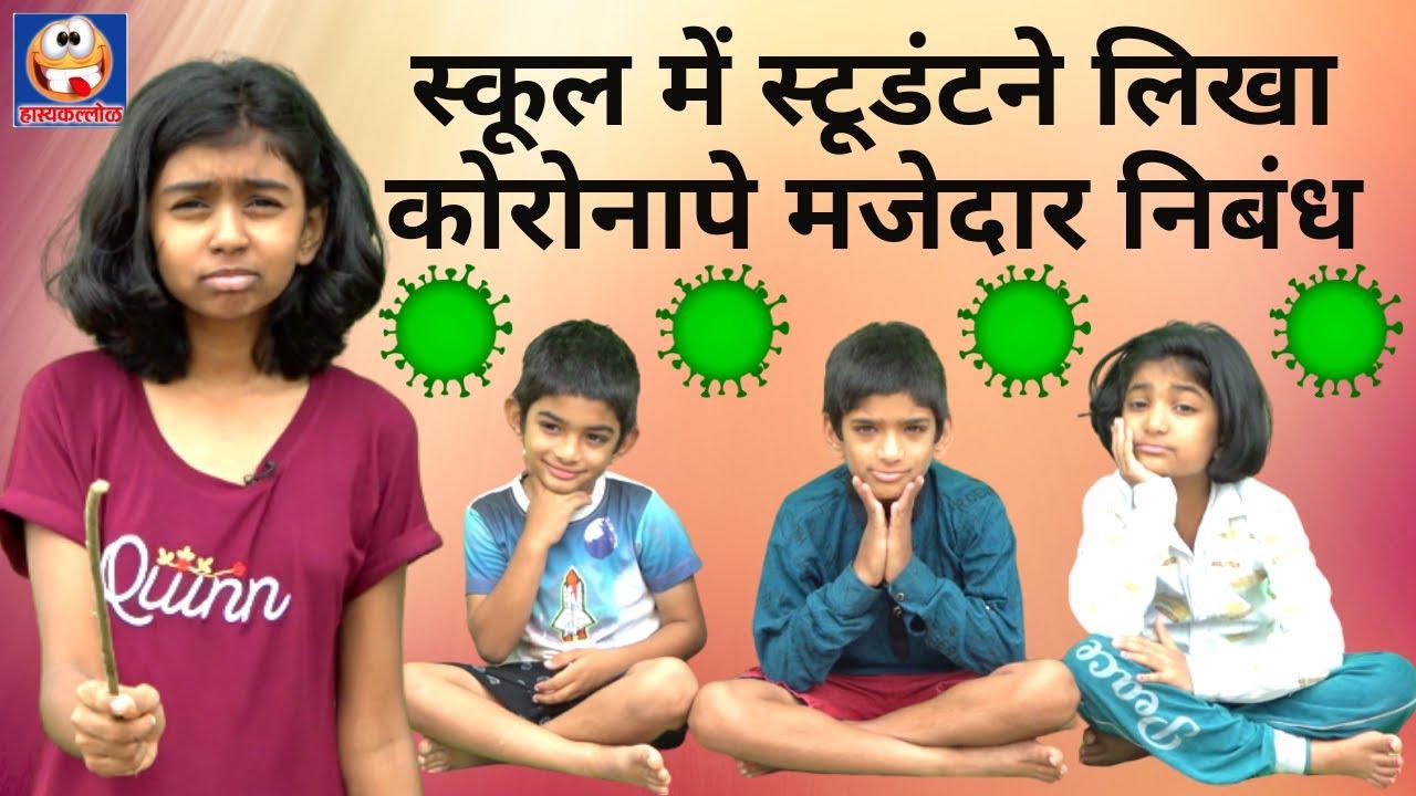 Funny Marathi: स्कूलमें कोरोनापर स्टूडंटने लिखा ऐसा निबंध के टीचर हूई परेशान | Hasyakallol Original