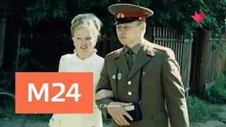 """""""Тайны кино"""": """"Семь невест ефрейтора Збруева"""" - Москва 24"""