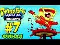Губка Боб Квадратные Штаны #7 - Рок спасет мир! ФИНАЛ (Глава 7-8)