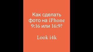 Как сделать фотографию на iPhone в 16:9 или 9:16?