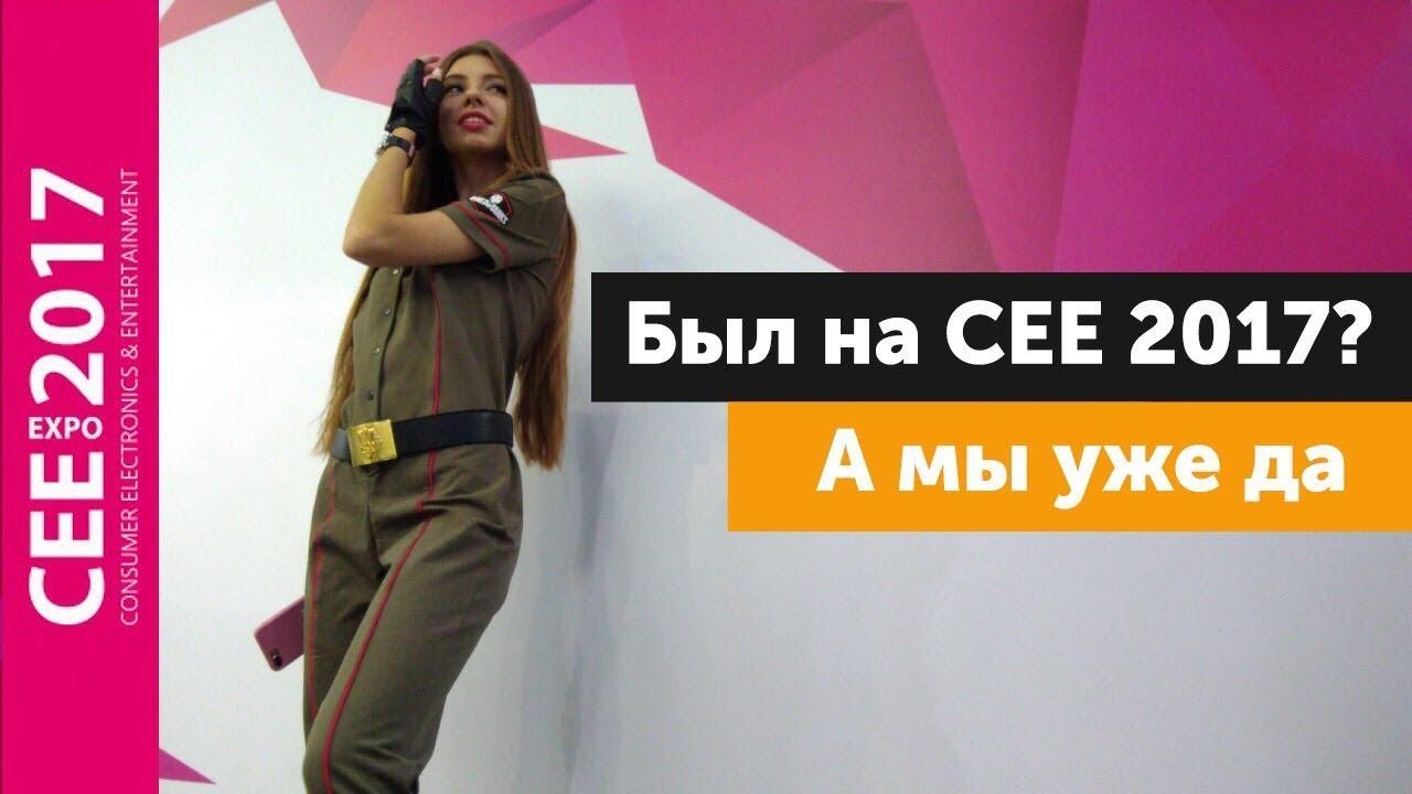 CEE 2017 крупнейшая выставка электроники в Украине или что вас ждет на этих выходных.