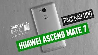 Обзор флагмана Huawei Ascend Mate7