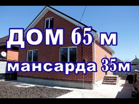 видео: Дом 65 м мансарда 35 м