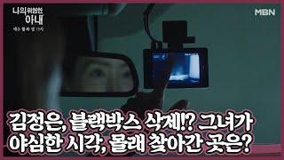 김정은, 블랙박스 삭제!? 그녀가 야심한 시각, 최원영…