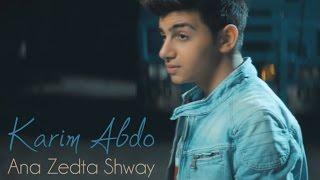 Karim Abdo - Ana Zedta Shway ( Music Video) | (كريم عبدو - أنا زدتا شوي (فيديو كليب