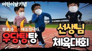 우당탕탕 선생님 체육대회[학교가대신해드립니다#001]