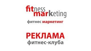 Фитнес маркетинг (реклама клуба)