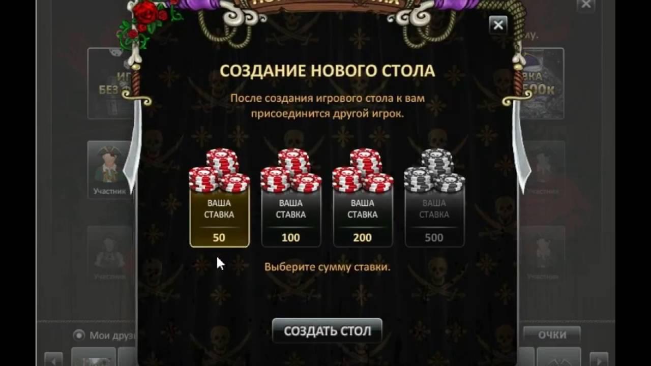 Комбинации: Koguge Bones Poker и Bones Visata | бросаем играть в азартные игры
