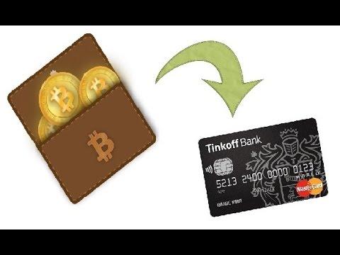 Как вывести деньги с Биткоин Bitcoin  на карту Тинькофф
