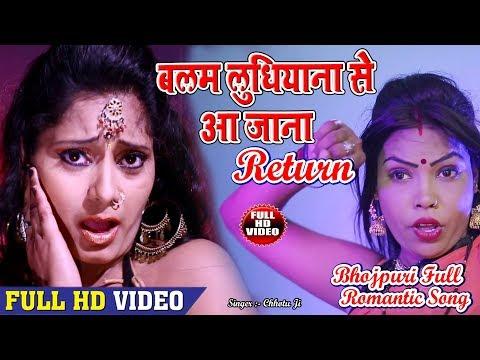 #4KChhotu Ji - बलम लुधियाना से आजा ना - Balam Ludhiyana Se Aajana - #Hot #Videos Songs New - 2018