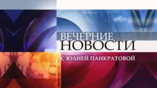 """""""Вечерние Новости"""" на Первом канале (29.08.11 - н.в.)"""