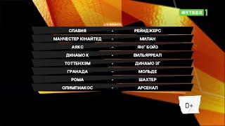 Лига Европы Обзор 1 х матчей 1 8 финала от 11 03 2021