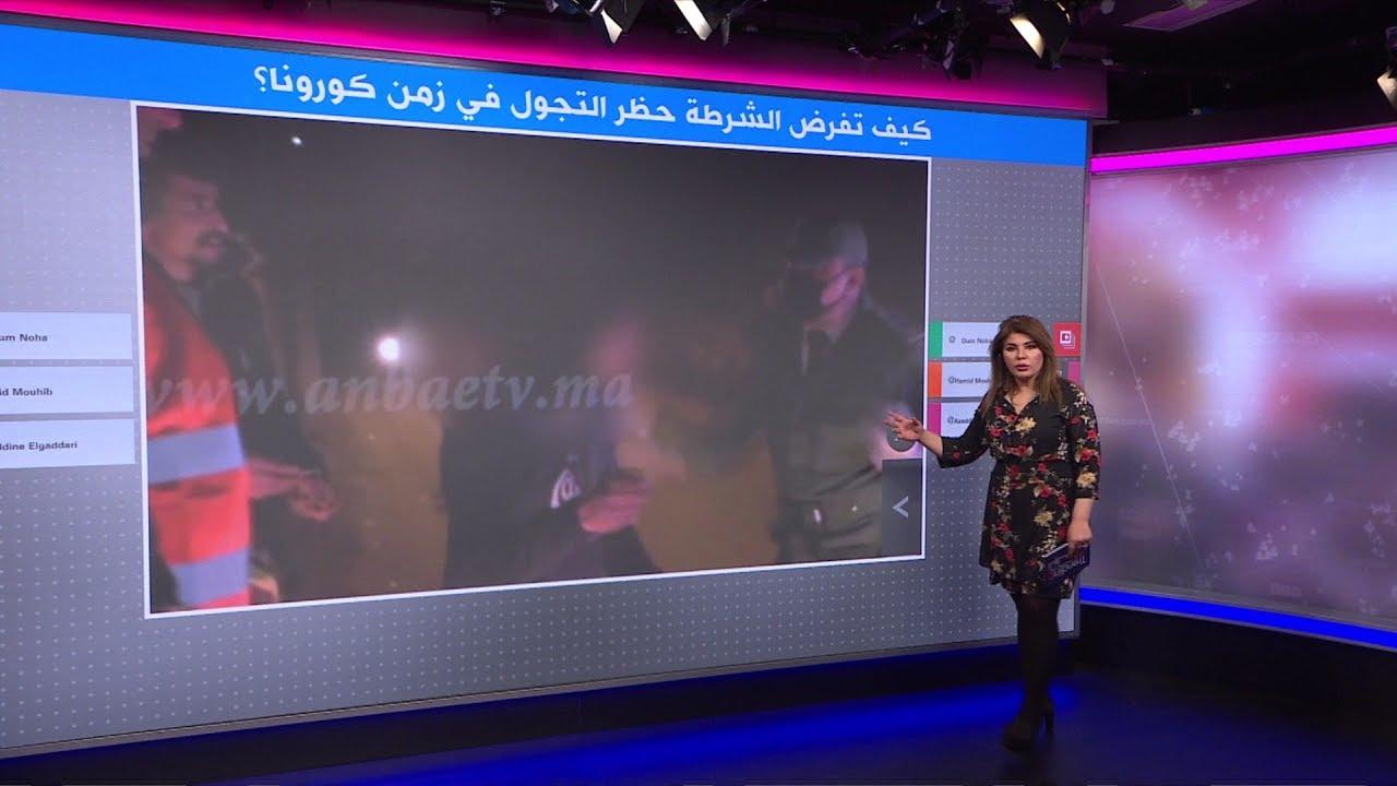 لخرقهم حظر التجول، صفعة على الوجه في المغرب وغرامات في السعودية..ما رأيكم؟