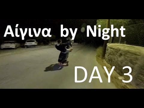 WCBmotovlog ΑΙΓΙΝΑ BY NIGHT (Day 3).