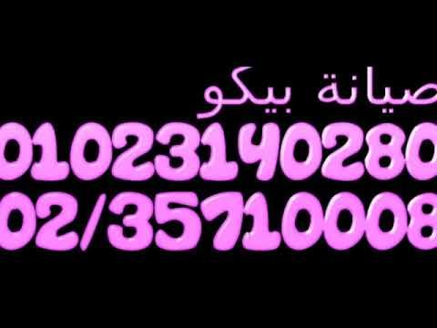 رقم مركز صيانة بيكو التجمع الاول 01210999852 اصلاح ثلاجات بيكو 0235699066