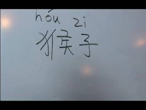How To Write Animal Chinese Symbols How To Write Monkey In