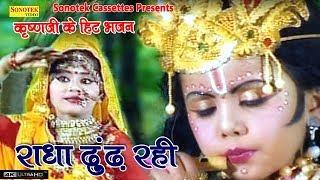 Download Video Radha Dhoondh Rahi | राधा ढूंढ़ रही | Shyam Ji Ka Lifafa | Krishna Bhajan | Janmashatmi Song MP3 3GP MP4