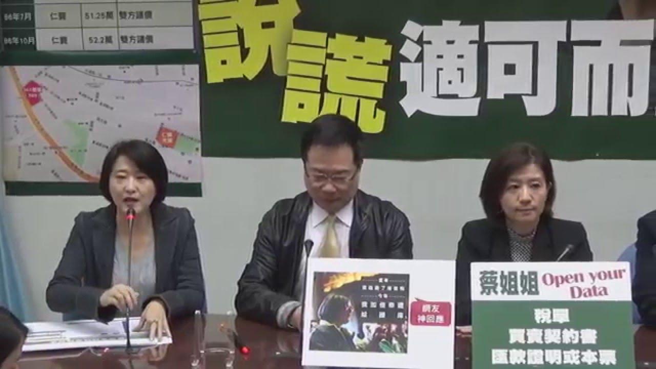1041214國民黨立法院黨團記者會「蔡英文說謊 適可而止」 - YouTube