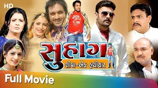 Suhag | Full Gujarati (HD) | Amit Pachori | Roma Manek | Gujarati Movie