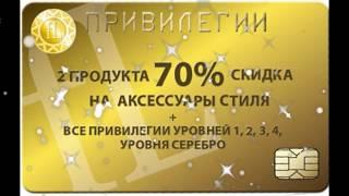 VIP-ПРИВИЛЕГИИ FABERLIC. Работа в международном проекте Faberlic Online