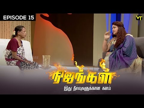 Nijangal with kushboo is a reality show to sort out untold issues. Here is the episode 15 of #Nijangal telecasted in Sun TV on 09/11/2016. We Listen to your vain and cry.. We Stand on your side to end the bug, We strengthen the goodness around you.   Lets stay united to hear the untold misery of mankind. Stay tuned for more at http://bit.ly/SubscribeVisionTime  Life is all about Vain and Victories.. Fortunes and unfortunes are the  pole factor of human mind. The depth of Pain life creates has no scale. Kushboo is here with us to talk and lime light the hopeless paradox issues  For more updates,  Subscribe us on:  https://www.youtube.com/user/VisionTimeThamizh  Like Us on:  https://www.facebook.com/visiontimeindia