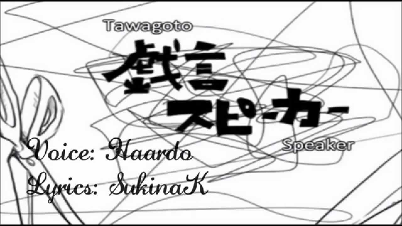 -REMIXED-【Haardo】Tawagoto Speaker / Joking Speaker [French