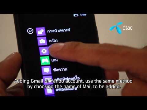 การตั้งค่า e-Mail และบัญชี Microsoft บน Window Phone หรือ Nokia Lumia