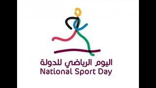 مشاركة براعم الدحيل بفعاليات اليوم الرياضى للدولة 2020 | الثلاثاء : 2020/2/11